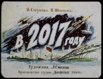 Rusko: Takto si predstavovali rok 2017 pred 57 rokmi